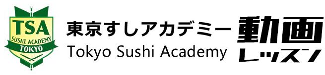 東京すしアカデミー動画レッスン
